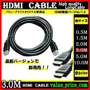 HDMIケーブル★3m/3D対応/ver.1.4/フルHD/新品