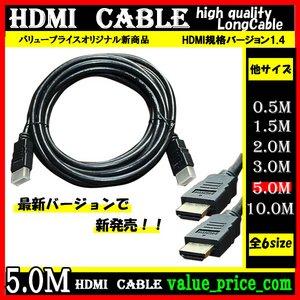 HDMIケーブル★5m/3D対応/ver.1.4/フルHD/新品