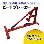 ビートブレーカー/タイヤチェンジャー 【対応サイズ:15〜21インチ】