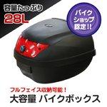 バイクリアボックス/テールBOX 【28L】 ハード/大容量