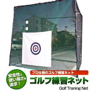 ゴルフ練習ネット/野球ネット 【大型】 長さ3m×幅3m×高さ3m 据置き/目印付き  - 拡大画像