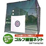 ゴルフ練習ネット/野球ネット 【大型】 長さ3m×幅3m×高さ3m 据置き/目印付き