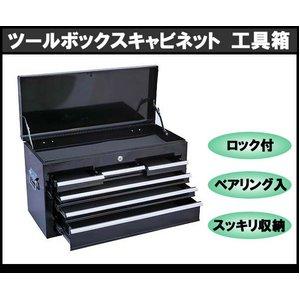 ツールボックス チェスト キャビネット 工具箱 ブラック
