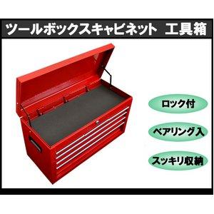 ツールボックス チェスト キャビネット 工具箱 レッド(赤) - 拡大画像