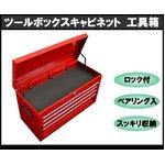 ツールボックス チェスト キャビネット 工具箱 レッド(赤)