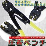 圧着ペンチ/圧着工具 【リングスリーブ用】 1.25-14mm2 HD-16 リリーサー付き 棒端子かしめ用