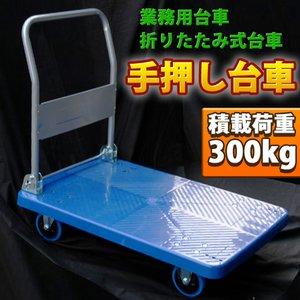 積載荷重300kg 静音台車 手押し台車、業務用台車、折りたたみ式台車
