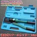 油圧式 スチールカッター/鉄筋切断機 【16mm】 手動式(電源不要) 専用BOX付き