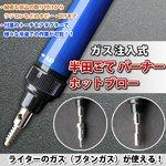 半田ごて&トーチキット(バーナーホットブロー) ガス注入式/手動式 トーチ/アダプター付き