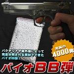 バイオBB弾 【0.25g/4000発入り】 サバゲー/サバイバルゲーム