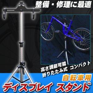 自転車用ディスプレイスタンド 折りたたみ式/高さ調節可能 コンパクト