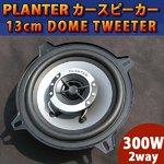 PLANTER製カースピーカー 【300W 2way】 カバー付き 13cm