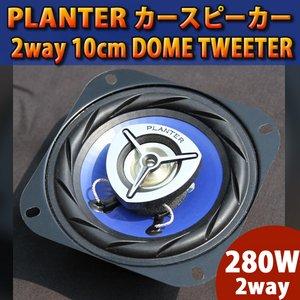 280W PLANTER カースピーカー 2way 10cm DOME TWEETER カバー付
