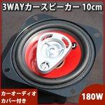 3wayカースピーカー 【180W】 10cm エントリーモデル カーオーディオカバー付き レッド(赤)