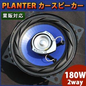業販対応 PLANTER カースピーカー 180W2way カバー付 10cmの詳細を見る