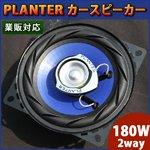 PLANTER製カースピーカー 【180W 2way】 カバー付き 10cm