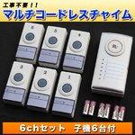 マルチコードレスチャイム/呼び鈴 【6chセット】 子機6台付き 乾電池仕様/工事不要