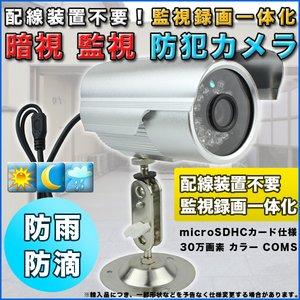 ワイヤレス防犯カメラ microSDHCカード仕様 防雨/防滴/配線装置不要 〔暗視/監視〕 h01