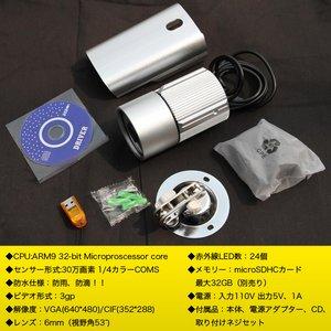 ワイヤレス防犯カメラ microSDHCカード仕様 防雨/防滴/配線装置不要 〔暗視/監視〕 h03