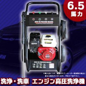 エンジン高圧洗浄機 【6.5馬力】 ノイズチップカプラー/キャスター付き 〔洗浄/散水/泥落とし〕