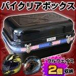 BIGバイクケース/バイクリアボックス 【フルフェイスヘルメット2個収納OK】 スチール製 頑丈