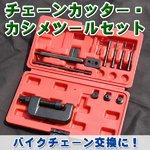 チェーンカッター・カシメツールセット(バイク/自転車チェーン交換工具)