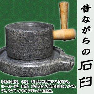 昔ながらの石臼(ひきうす/製粉器) 幅28cm×25.5cm 〔蕎麦/小麦/お茶/米粉/コーヒー豆/香辛料/ハーブ等〕 - 拡大画像