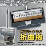 メタルブレーキ プレス 折曲機 ベンダー 板金 ベンディングマシン