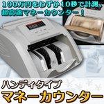 マネーカウンター(紙幣計数機) ハンディタイプ 簡単計測/加算カウント機能/取っ手付き