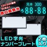 ナンバープレート 【LED字光/2枚入り】 12V/24V兼用 超薄型/防水処理