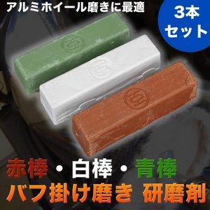ワケ有 研磨剤 アルミホイール磨きに最適 SSR 赤棒・白棒・青棒