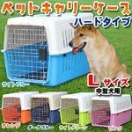 ペットキャリーケース ハードタイプ 【Lサイズ/中型犬用】 オレンジ 61cm×40cm×39cm ABS樹脂製