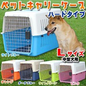 ペットキャリーケース ハードタイプ 【Lサイズ/中型犬用】 61cm×40cm×39cm ABS樹脂製 ピンク - 拡大画像