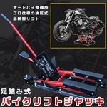 バイクリフトジャッキ 足踏み式 MAX680kg プロ仕様
