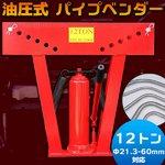 油圧式パイプベンダー 【12トン/φ21.3-60mm対応】 アダプター6個/キャスター付き