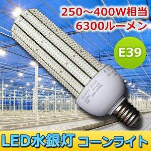 LED水銀灯 コーンライト 250〜400W相当 E39 6300ルーメン - 拡大画像
