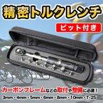 精密トルクレンチ 軽量メッシュボックス/ビット付き(3mm/4mm/5mm/6mm/8mm/10mm/T-25)