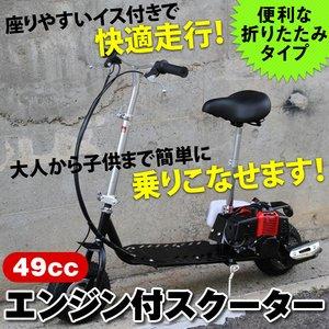 人気!折りたたみ式 49ccエンジン付スクーター 2ストエンジン・混合油使用 - 拡大画像