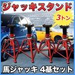 ジャッキスタンド 馬ジャッキ リジットラック 3t 【4個セット】 3段階調整 〔ウマ ジャッキアップ 車 タイヤ 交換〕