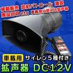 拡声器 DC12V 車載用 サイレン付き 運動会 サークル 選挙 街頭販売 移動販売 演説