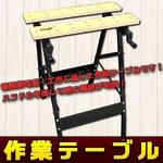 作業テーブル(ワークテーブル/作業台) 幅調整可/分度器記載