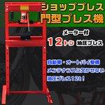 ショッププレス 門型プレス機 /メータなし 12トン油圧プレス ジャッキ 12ton ベアリング シャフト 分解 圧入 製造