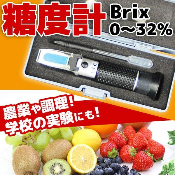 糖度計/糖度測定器 【Brix0~32%】 ラバーグリップ 電源不要 〔農業/調理/実験〕 f00