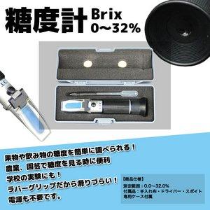 糖度計/糖度測定器 【Brix0~32%】 ラバーグリップ 電源不要 〔農業/調理/実験〕  h03