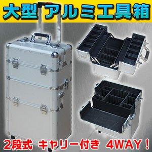 大型 アルミ工具箱 2段式 キャリー付き 様々な使い方が可能! 4way  - 拡大画像