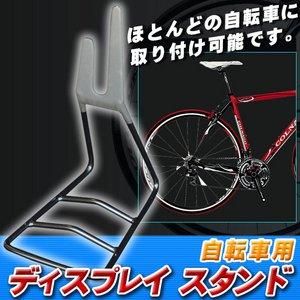 自転車用 ディスプレイスタンド