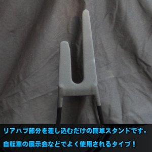 自転車用ディスプレイスタンド 【取り付け可能ホイールサイズ:24インチ/26インチ/700c 】