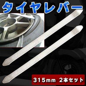タイヤレバー/タイヤ交換用工具 【2本セット】 全長315mm 〔バイク整備〕 h01