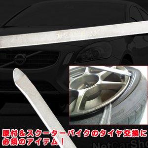 タイヤレバー/タイヤ交換用工具 【2本セット】 全長315mm 〔バイク整備〕 h02