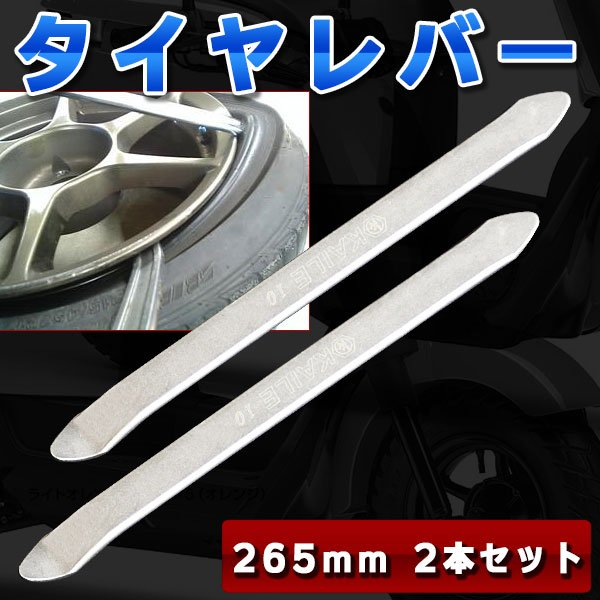 タイヤレバー/タイヤ交換用工具 【2本セット】 全長265mm 〔バイク整備〕f00